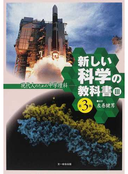 新しい科学の教科書 現代人のための中学理科 第3版 3