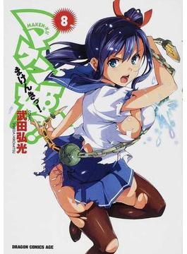 マケン姫っ! 8 (ドラゴンコミックスエイジ)(ドラゴンコミックスエイジ)