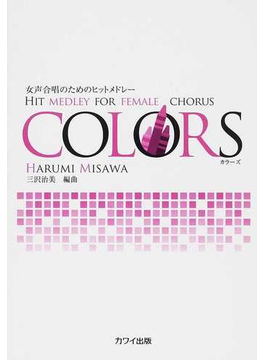 COLORS 女声合唱のためのヒットメドレー