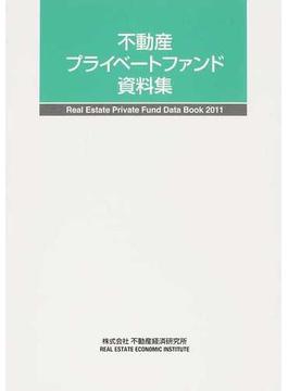 不動産プライベートファンド資料集 2011年版