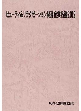 ビューティ&リラクゼーション関連企業名鑑 2012