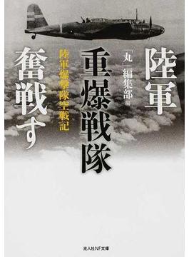 陸軍重爆戦隊奮戦す 陸軍爆撃隊空戦記(光人社NF文庫)