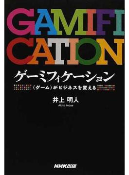 ゲーミフィケーション 〈ゲーム〉がビジネスを変える