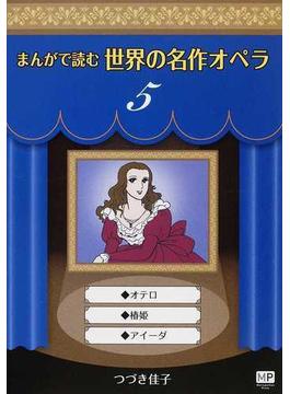まんがで読む世界の名作オペラ 5 (まんが世界のオペラシリーズ)