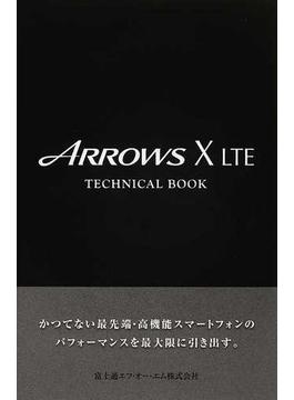 ARROWS X LTE TECHNICAL BOOK