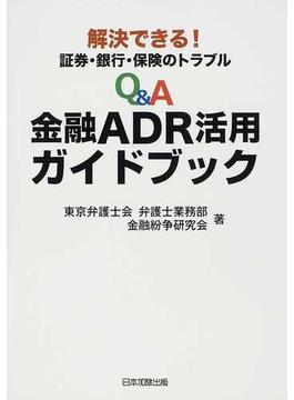 Q&A金融ADR活用ガイドブック 解決できる!証券・銀行・保険のトラブル