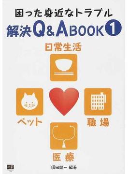 困った身近なトラブル解決Q&A BOOK 1 日常生活・ペット・職場・医療