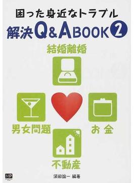 困った身近なトラブル解決Q&A BOOK 2 お金・不動産・結婚離婚・男女関係