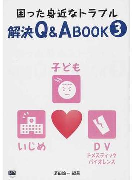 困った身近なトラブル解決Q&A BOOK 3 DV(ドメスティック・バイオレンス)・子ども・いじめ