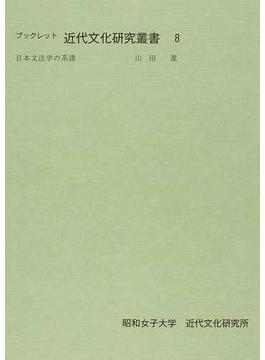ブックレット近代文化研究叢書 8 日本文法学の系譜