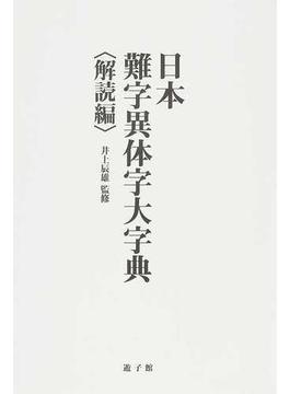 日本難字異体字大字典 解読編