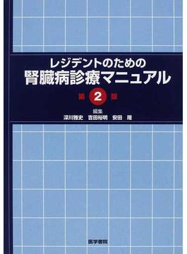 レジデントのための腎臓病診療マニュアル 第2版