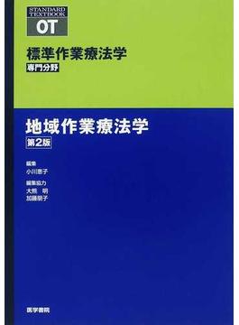 標準作業療法学 専門分野 OT 第2版 地域作業療法学