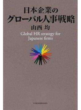 日本企業のグローバル人事戦略