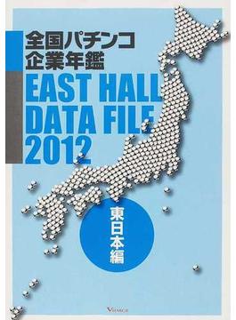 全国パチンコ企業年鑑 2012東日本編