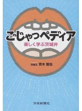 ごじゃっペディア 楽しく学ぶ茨城弁