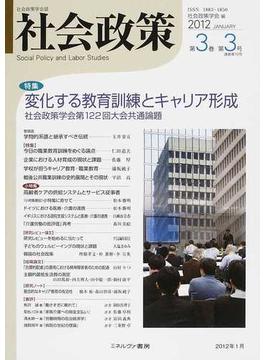 社会政策 社会政策学会誌 第3巻第3号(2012JANUARY) 特集変化する教育訓練とキャリア形成