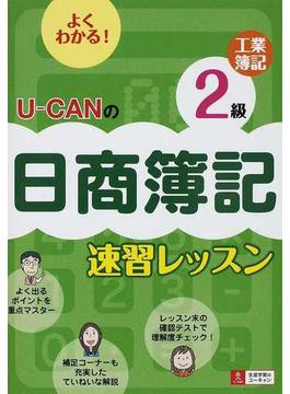 U−CANの日商簿記2級工業簿記速習レッスン よくわかる!