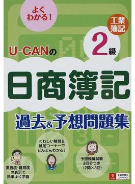U−CANの日商簿記2級工業簿記過去&予想問題集 よくわかる!