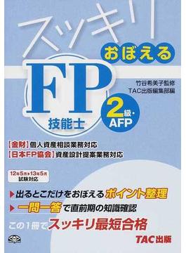 スッキリおぼえるFP技能士2級・AFP 〈金財〉個人資産相談業務対応〈日本FP協会〉資産設計提案業務対応