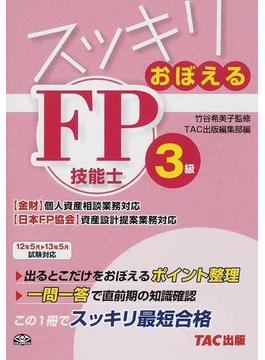 スッキリおぼえるFP技能士3級 〈金財〉個人資産相談業務対応〈日本FP協会〉資産設計提案業務対応
