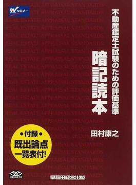 不動産鑑定士試験のための評価基準暗記読本