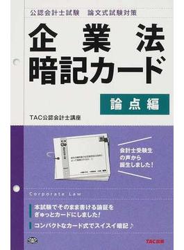 公認会計士試験論文式試験対策企業法暗記カード 論点編