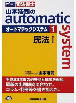 山本浩司のautomatic system 司法書士 1 民法 1
