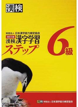 漢検6級漢字学習ステップ 改訂3版