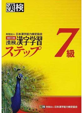 漢検7級漢字学習ステップ 改訂3版