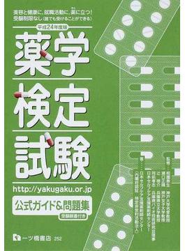 薬学検定試験公式ガイド&問題集 平成24年度版