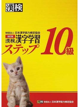 漢検10級漢字学習ステップ 改訂版