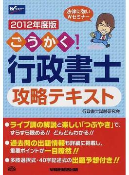 ごうかく!行政書士攻略テキスト 2012年度版