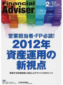 Financial Adviser 2012.2 営業担当者・FP必読!2012年資産運用の新視点