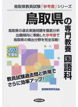 鳥取県の専門教養国語科 2013年度版