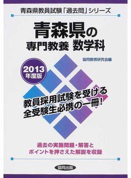 青森県の専門教養数学科 2013年度版
