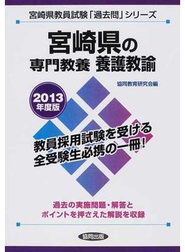 宮崎県の専門教養養護教諭 2013年度版