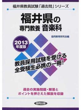 福井県の専門教養音楽科 2013年度版