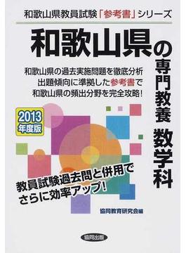 和歌山県の専門教養数学科 2013年度版