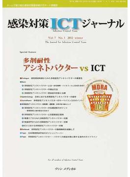 感染対策ICTジャーナル チームで取り組む感染対策最前線のサポート情報誌 Vol.7No.1(2012winter) 多剤耐性アシネトバクターvs ICT