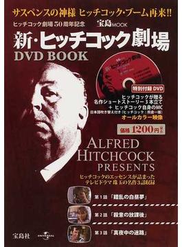 新・ヒッチコック劇場DVD BOOK 錯乱の白昼夢/殺意の放課後/真夜中の迷路