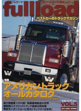 フルロード ベストカーのトラックマガジン VOL.5(2012Early Spring) アメリカントラックオールカタログ