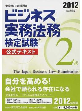 ビジネス実務法務検定試験2級公式テキスト 2012年度版