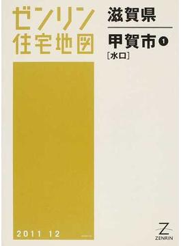ゼンリン住宅地図滋賀県甲賀市 1 水口