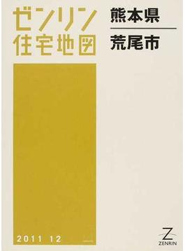ゼンリン住宅地図熊本県荒尾市