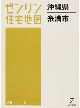 ゼンリン住宅地図沖縄県糸満市