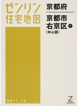ゼンリン住宅地図京都府京都市 8−1 右京区 1 中心部