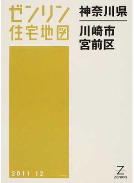 ゼンリン住宅地図神奈川県川崎市 6 宮前区