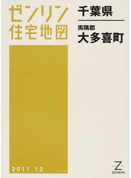 ゼンリン住宅地図千葉県夷隅郡大多喜町