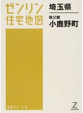 ゼンリン住宅地図埼玉県秩父郡小鹿野町